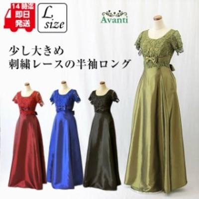 ロングドレス292 刺繍 レース 袖付きロングドレス 大きいサイズ 演奏会 L F 緑 紺 黒 赤 結婚式 二次会 即納 訳あり
