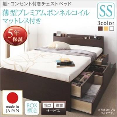 (組立設置付) セミシングルベッド マットレス付き 薄型プレミアムボンネルコイル 収納付きチェストベッド
