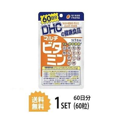 送料無料 DHC マルチビタミン 60日分 (60粒) ディーエイチシー サプリメント ビオチン ナ