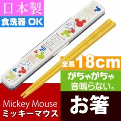 送料無料 ミッキーマウス 音の鳴らない箸 ケース付 ABC3 Sk1114