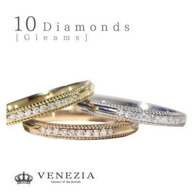 10ダイヤモンド リング K18 ミル打ち 10周年 10石 ダイヤ 指輪 アニバーサリー 18金 Gleams 10Stone