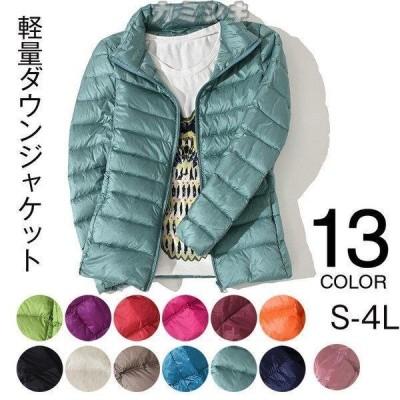 『2個送料無料』ダウンジャケット レディース ライトジャケット 軽量 ジャケット ダウンコート ショート 大きいサイズ 12色