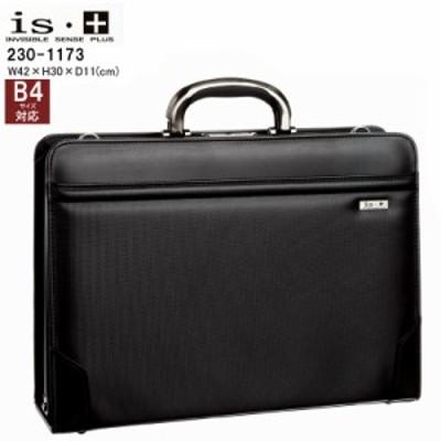 アイエスプラス is・+ ビジネスバッグ 230-1173 ブリーフケース インビジブルセンス・プラス 男性 プレゼント