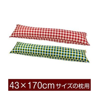 枕カバー 43×170cmの枕用ファスナー式  チェック綿100% ステッチ仕上げ
