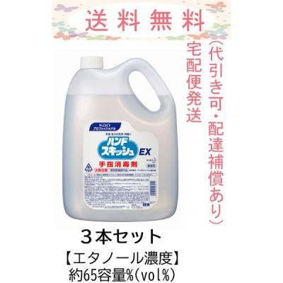 花王 ハンドスキッシュEX 4.5L 3本セット 速乾性手指消毒剤