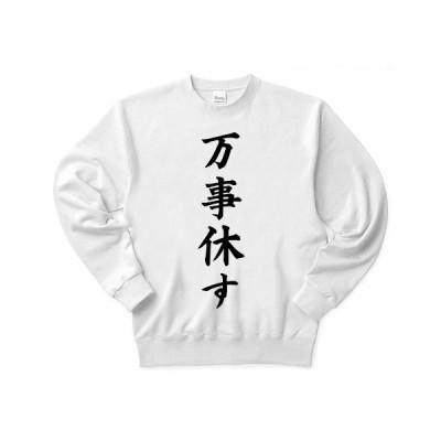 万事休す トレーナー(ホワイト)