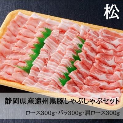 御歳暮 内祝 お返し お取り寄せ 黒豚 しゃぶしゃぶ         静岡県産遠州黒豚シャブシャブセット松
