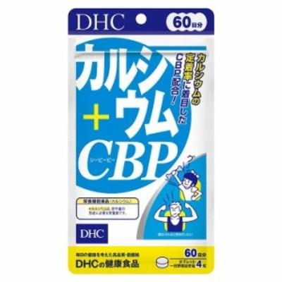 DHC 60日カルシウム+CBP 240粒 日本製 サプリメント サプリ 健康食品