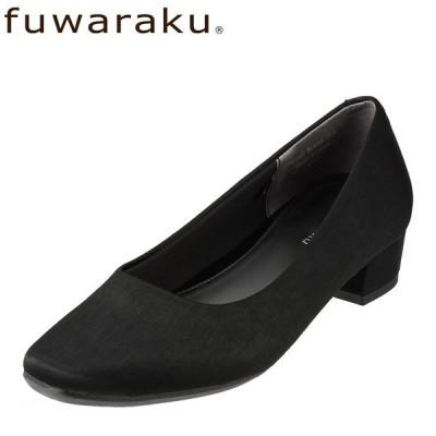 フワラク fuwaraku FR-1107 レディース | スクエアトゥパンプス 撥水 | ローヒール 冠婚葬祭 就活 リクルート | ブラックサテン
