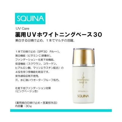 SQUINA 薬用UVホワイトニングベース30 (薬用美白日焼け止め・医薬部外品) 《 マルハニチロ 化粧品 スキンケア 》 H08476