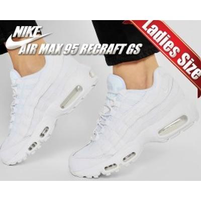 【ナイキ エアマックス 95 リクラフト ガールズ】NIKE AIR MAX 95 RECRAFT(GS) white/white-wht-wht cj3906-100 レディース ホワイト ス