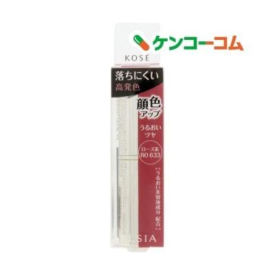 エルシア プラチナム 顔色アップ ラスティングルージュ RO633 ローズ系 ( 5g )/ エルシア