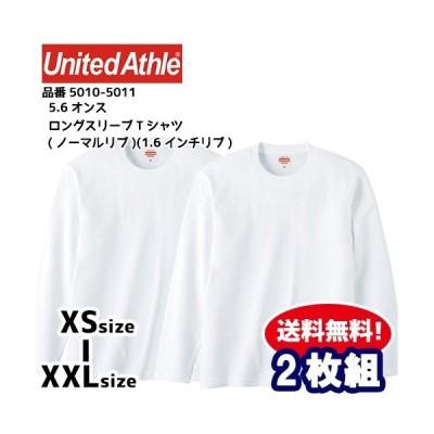 ロンT ロングスリーブ Tシャツ 2枚セット 2枚組 ホワイト 長袖T 長袖 メンズ レディース 無地 ユナイテッドアスレ 大人用 5.6オンス 5010 5011 OFF