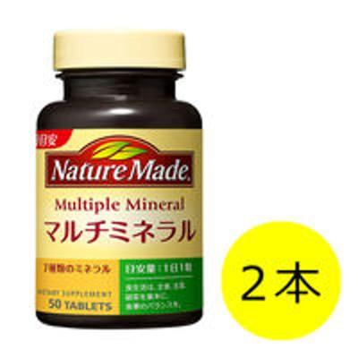 大塚製薬ネイチャーメイド マルチミネラル 50粒・50日分 2本 大塚製薬 サプリメント