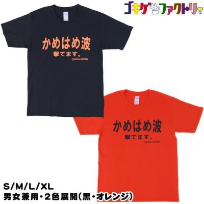 かめはめ波撃てます。(黒/オレンジ) Tシャツ Gokigen-Factory ゴキゲンファクトリー S/M/L/XL バカT おもしろTシャツ 文字Tシャツ