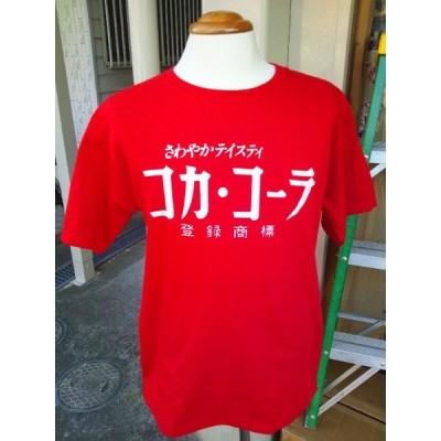 コカ・コーラ グッズ Tシャツ カタカナ 全3色 フルーツオブザルーム メール便対応 VT3