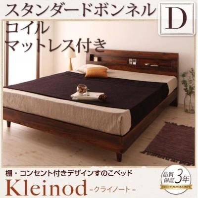 ベッド マットレスセット ダブル スタンダードボンネルコイルマットレス クライノート すのこベッド ベット マットレス セット