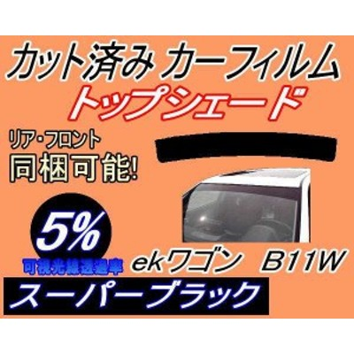 ハチマキ ekワゴン B11W (5%) カット済み カーフィルム 車種別 B11 ミツビシ