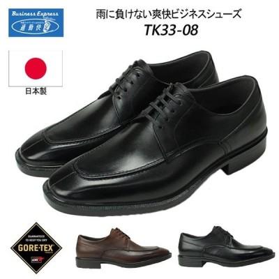 通勤快足 アサヒ TK33-08 ビジネスシューズ 本革 3E 紳士 靴 ブラック 外羽根 Uチップ ゴアテックス 日本製 【AM3308】 17SS06