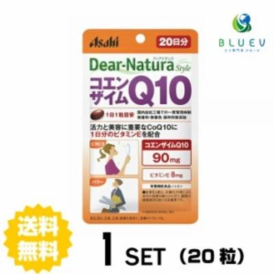 ディアナチュラスタイル コエンザイムQ10 20日分(20粒)×1セット