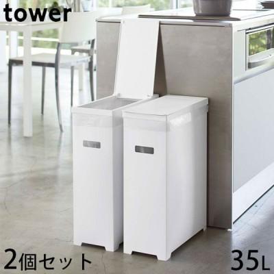 ゴミ箱 2個組 おしゃれ スリム 35L 同色2個セット コンパクト シンプル tower タワー 蓋付き 縦型 ホワイト ブラック 山崎実業 分別