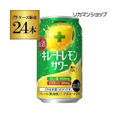 エントリー+5% 25.26限定 サッポロ キレートレモン 350mL缶×24本 1ケース キレート レモン チューハイ スコスコ 長S