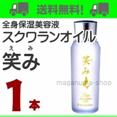 全身保湿美容液  スクワランオイル 笑み 1個 株式会社 マリンゴールド