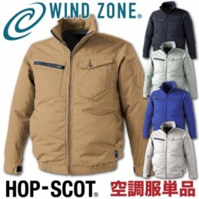 空調服 長袖ジャケット 綿100% HOP-SCOT ホップスコット 単品 服のみ 長袖 涼しい作業服 作業着 cs-9159-t 【空調服単品】
