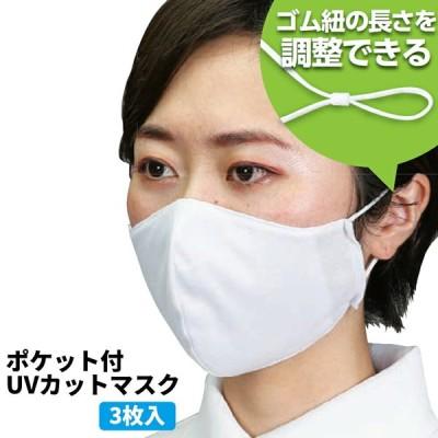 ポケット付きUVカットマスク 3枚 立体マスク UVカット ゴム紐の長さを調整できる 飛沫防止 感染対策 感染予防 布マスク  洗える 繰り返し洗って使える 抗菌