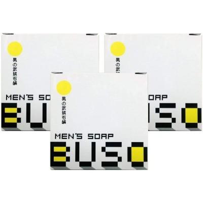男性美容石鹸 BUSO 武装 メンズソープ 3個セット (泡立てネット付き)