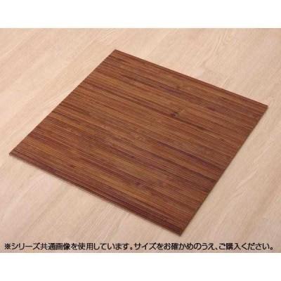 室内用玄関マット関連 バンブー 竹 玄関マット 『竹王』 約40×40cm 5353200