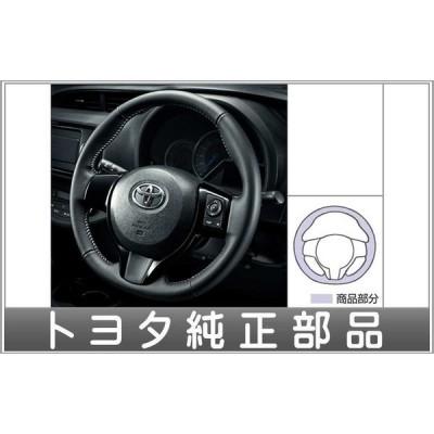 ヴィッツ NHP130 NSP130 KSP130  革巻きステアリング トヨタ 純正 部品 パーツ 08460-52220-C6