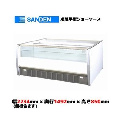 サンデン 冷凍平型ショーケース 両面平型オープンタイプ SWAL-088GZ