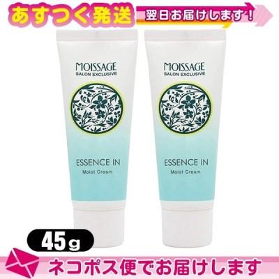 菊星 MOISSAGE (モイサージュ) 薬用 エッセンスインモイストクリーム(ESSENCE IN Moist Cream) 45g x2個セット :ネコポス発送 当日出荷