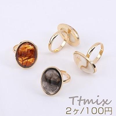 デザインリング 指輪 オーバル 樹脂貼り 18×24mm【2ヶ】