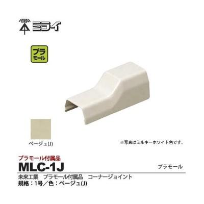 【未来工業】 ミライ プラモール付属品 コーナージョイント 規格:1号 色:ベージュ MLC-1J