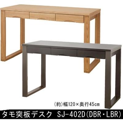 タモ突板デスク SJ-402D 幅120cm 奥行45cm