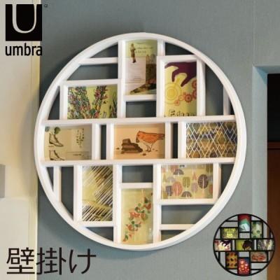 ルナ ウォールフレームアート Umbra アンブラ フォトフレーム 壁掛け 写真立て 大きい おしゃれ 丸型 円形
