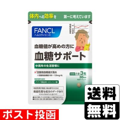 ■ポスト投函■[ファンケル]血糖サポート 30日分(90粒入)