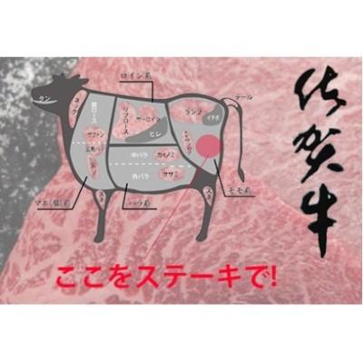 佐賀牛ヘルシー赤身ステーキ 800g【フルーム】[FAZ010]