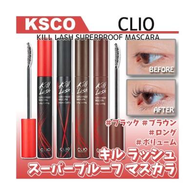 CLIO クリオ キル ラッシュ スーパープルーフ マスカラ 各7g ブラウン ブラック ロングカール Kill Lash SUPERPROOF MASCARA 韓国コスメ 正規品