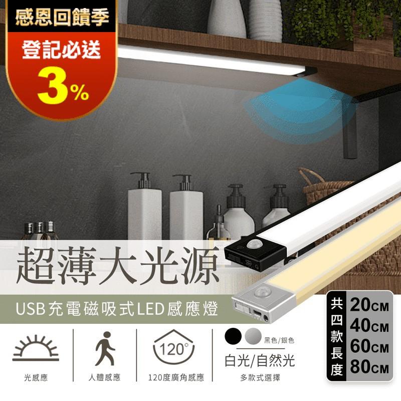 USB充電 超薄大光源 80cm 磁吸式 LED感應燈 工作燈 感應燈 居家燈