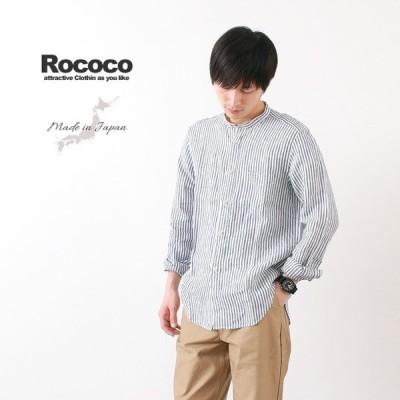 ROCOCO(ロココ) リネン ストライプ バンドカラーシャツ / アメリカンフィット / 長袖 / メンズ / 日本製