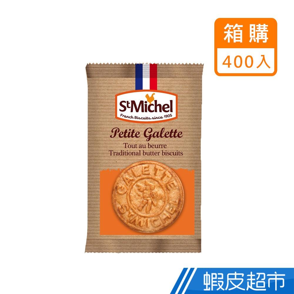 法國 St.Michel 迷你奶油餅 400入 重量家庭號 箱購 獨立包裝 歐美零食 蝦皮直送 (部分即期)
