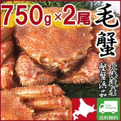 カニ 海鮮  (750g×2尾 特大 ギフト 北海道産)カニ(毛がに けがに 毛ガニ)鍋セット 送料無料