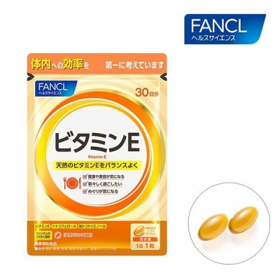 ファンケルビタミンE30日分