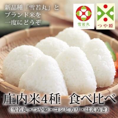 食べ比べ 山形県産 つや姫 コシヒカリ 雪若丸 はえぬき 4種セット 特別栽培米 令和2年産 伝説の庄内米