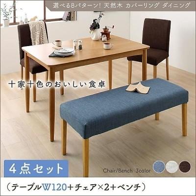 ダイニング 4点セット テーブル + チェア2脚 + ベンチ1脚 W120 天然木 カバーリング 選べる 8パターン
