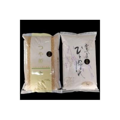令和2年産【特上米】ひとめぼれ・つや姫 食べ比べセット 玄米10kg(5kg×2)【1206256】