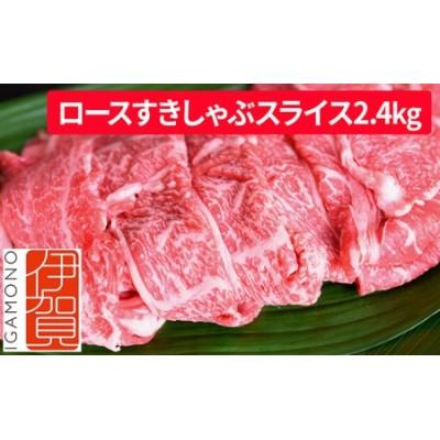 忍者ビーフ(伊賀牛)ロースすきしゃぶスライス800gX3(2.4kg)